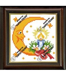 Коледна луна 1:1