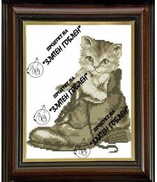 Коте в обувка 1:1