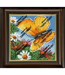 Жълта пеперуда 1:4