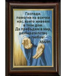 Благословия за дома 1:1